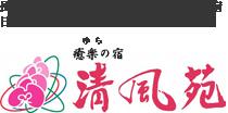 癒楽の宿 清風苑 日本一の星空 ナイトツアー